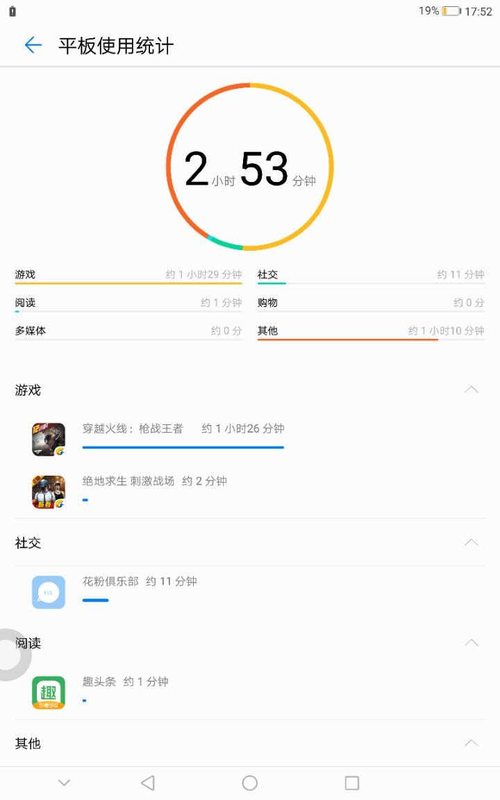 %2Fstorage%2Femulated%2F0%2FPictures%2FScreenshots%2FScreenshot_20190131-175222.png