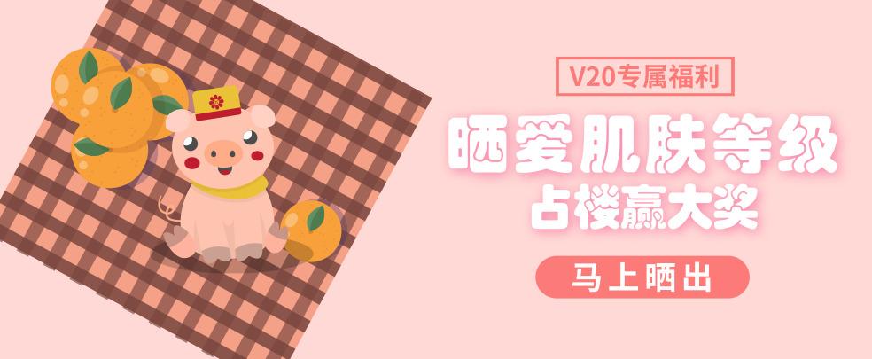 V20占楼活动banner.jpg