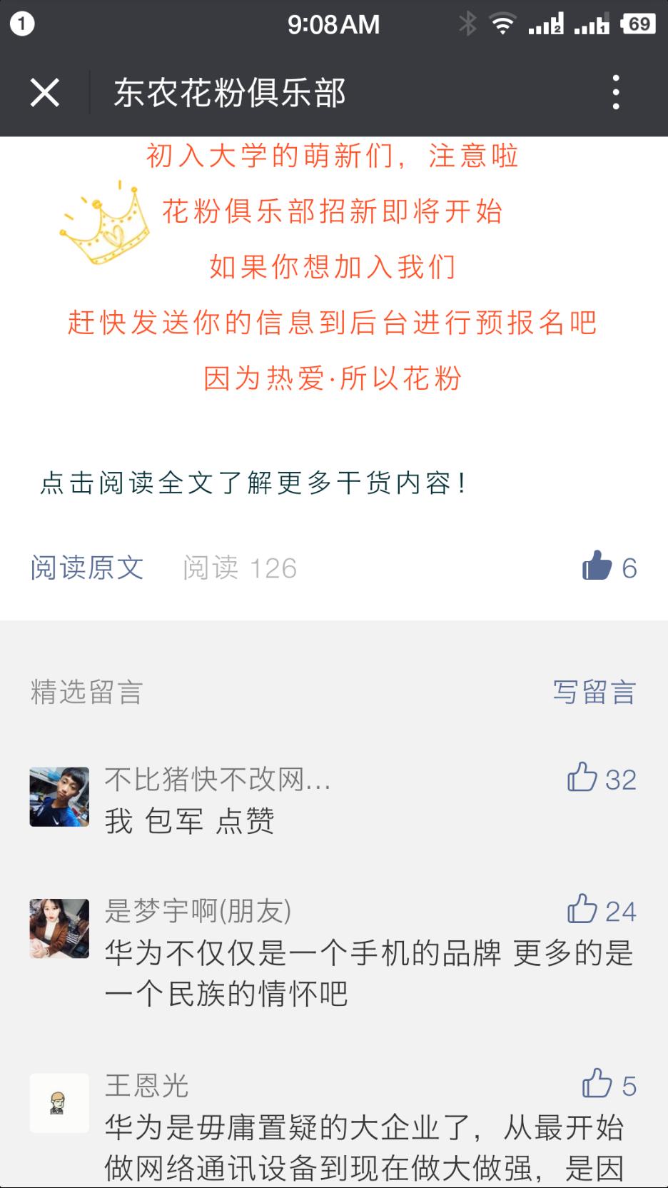 Screenshot_2019-02-07-09-09-01-722_WeChat.png