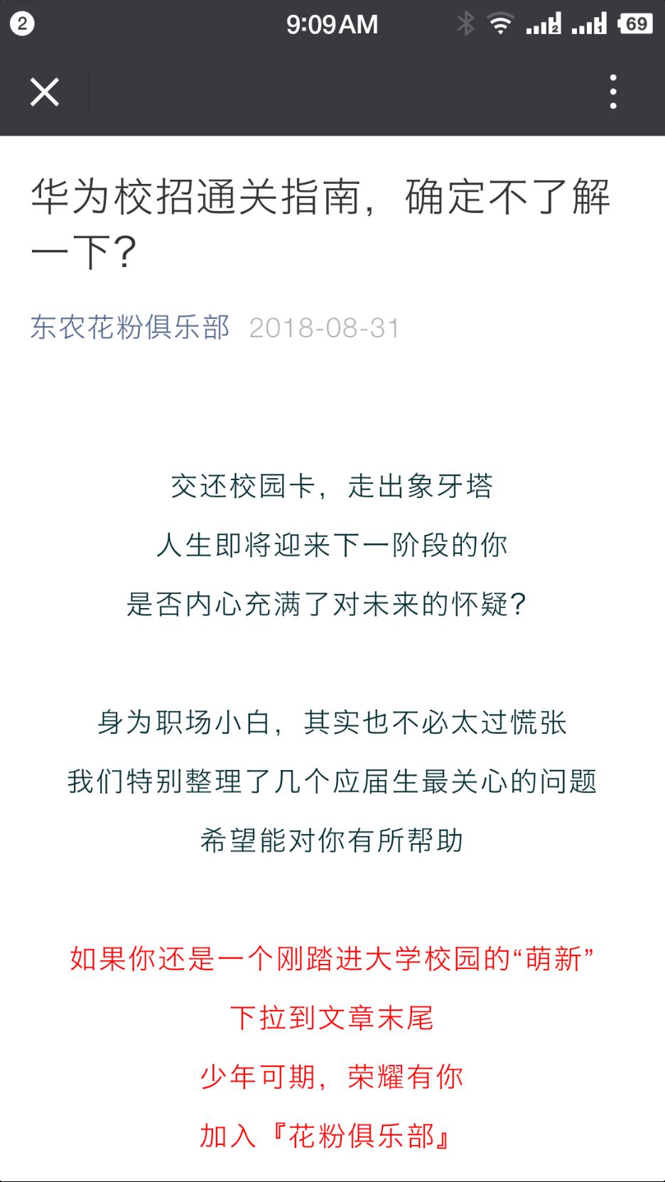 Screenshot_2019-02-07-09-09-46-735_WeChat.png