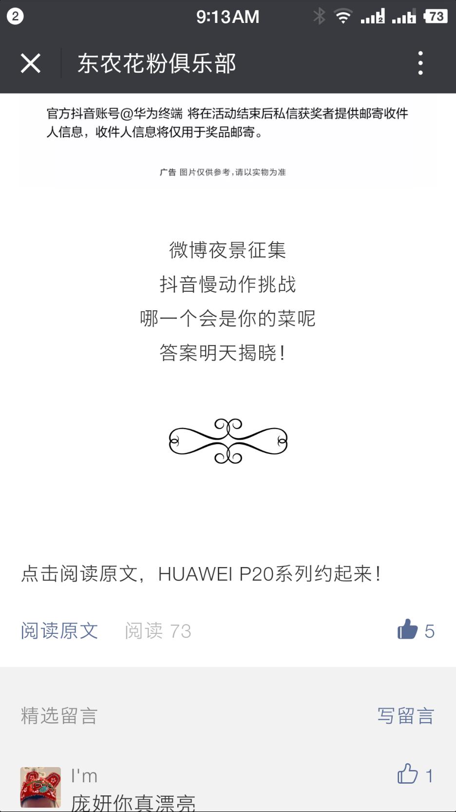 Screenshot_2019-02-07-09-13-29-970_WeChat.png