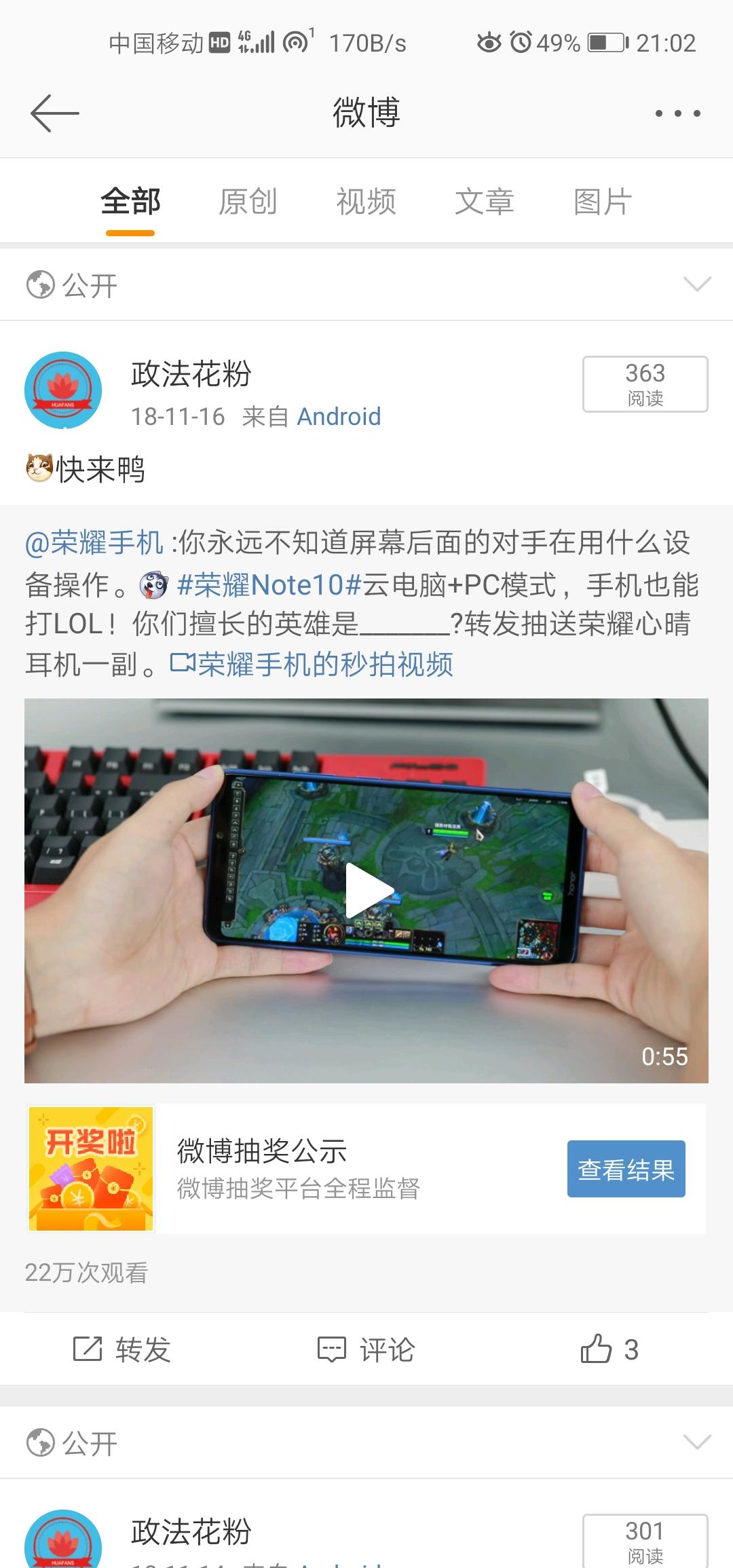 Screenshot_20190210_210231_com.sina.weibo.jpg