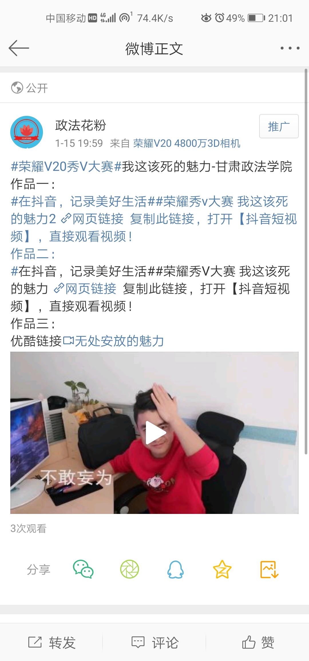 Screenshot_20190210_210143_com.sina.weibo.jpg