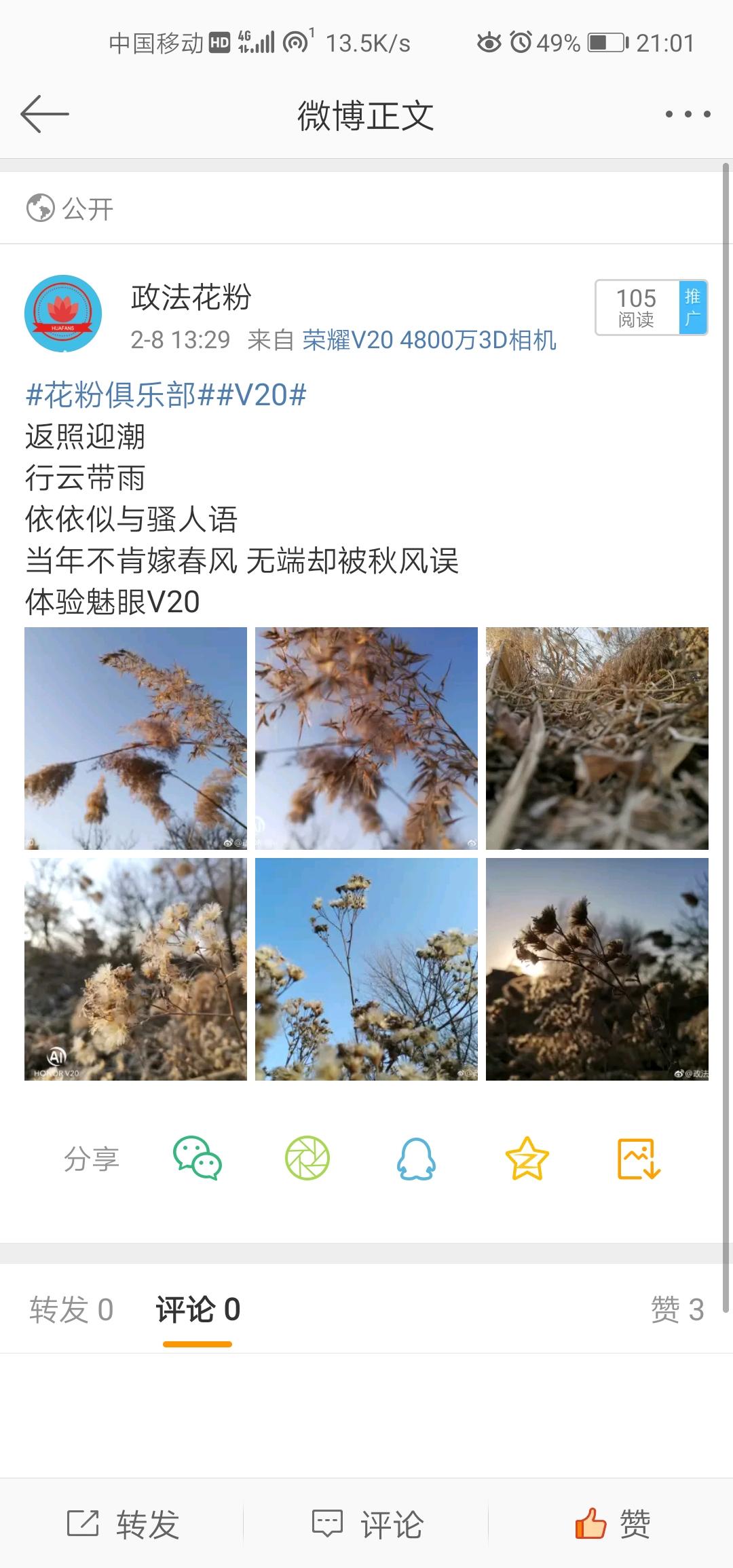 Screenshot_20190210_210107_com.sina.weibo.jpg