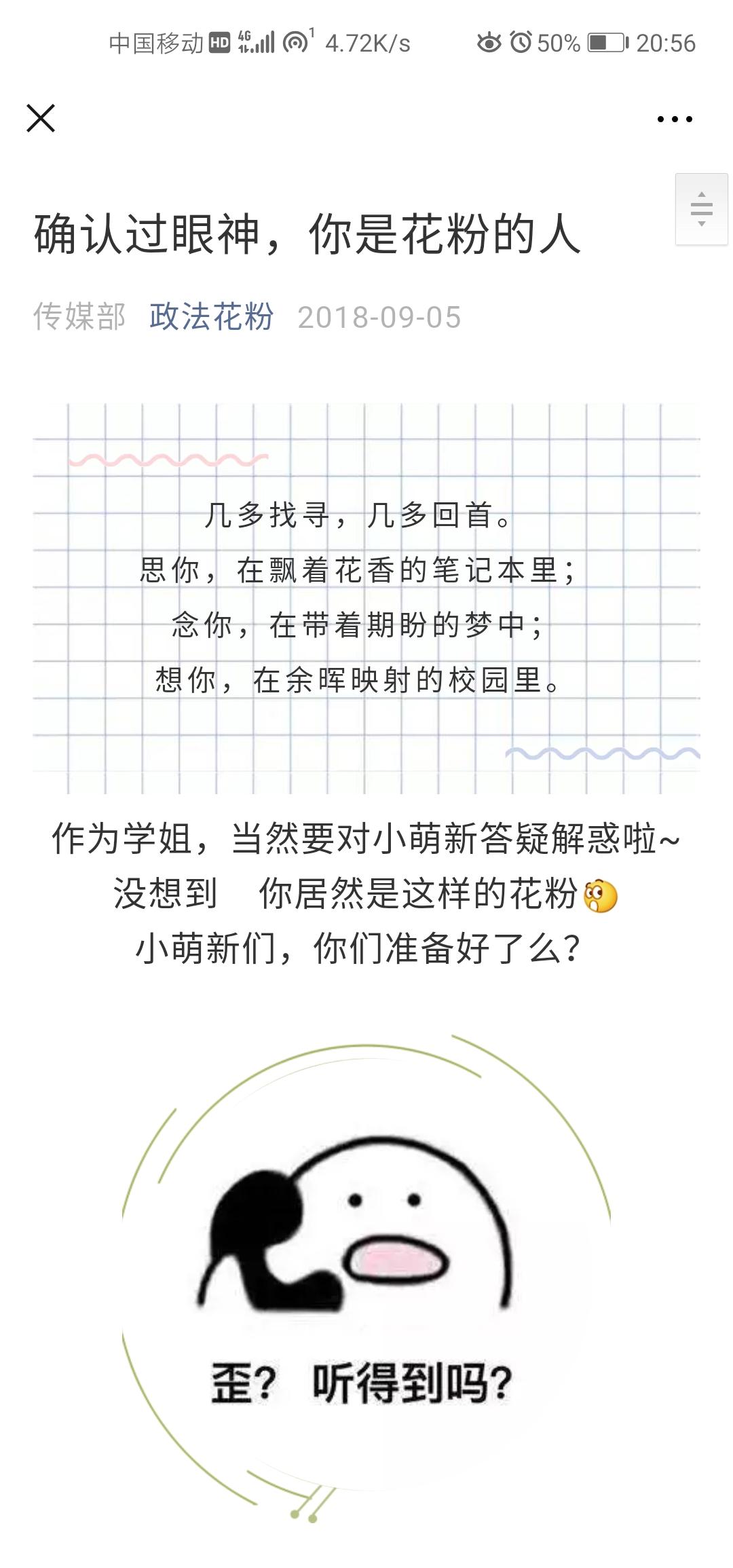 Screenshot_20190210_205624_com.tencent.mm.jpg