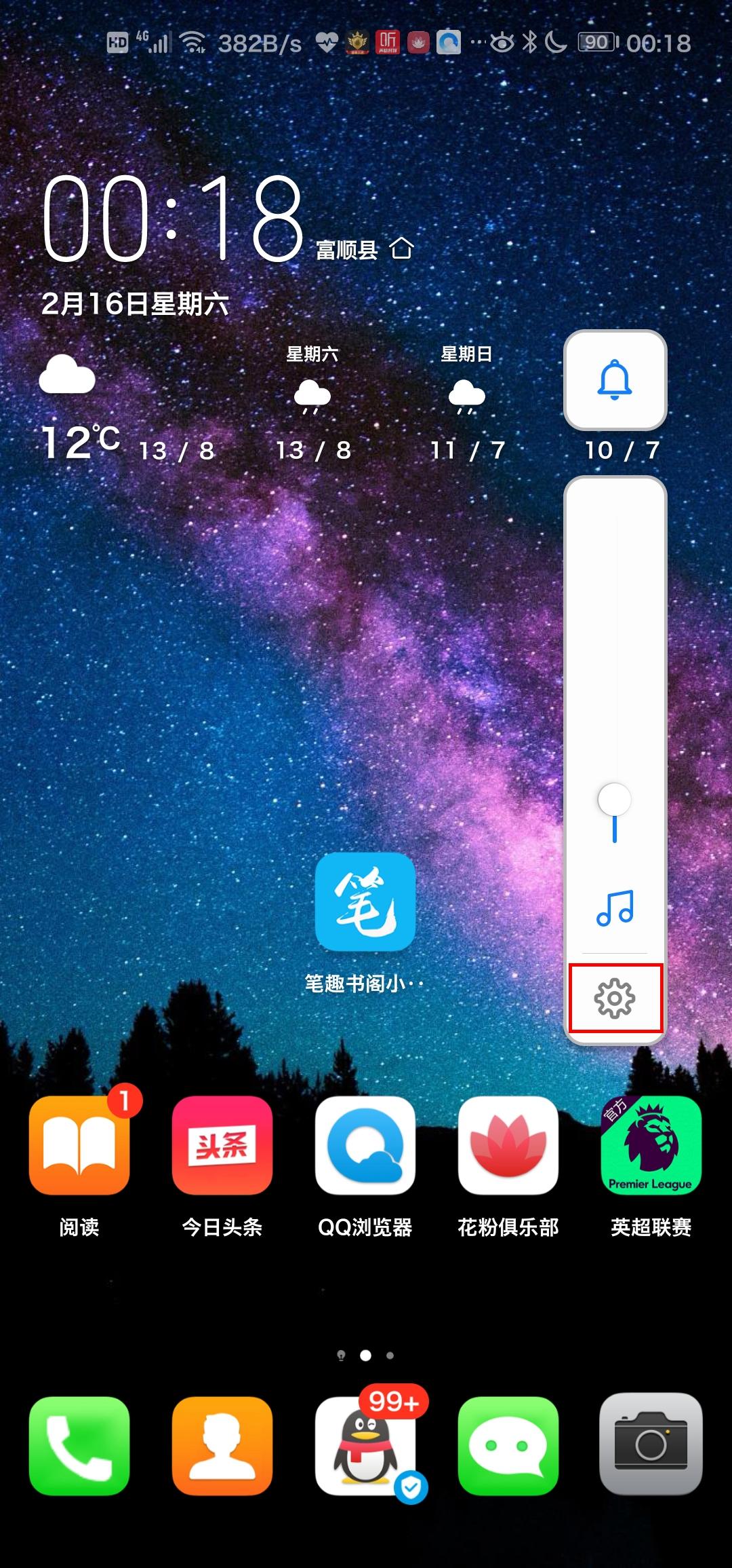 Screenshot_20190216_001836_com.huawei.android.lau.jpg