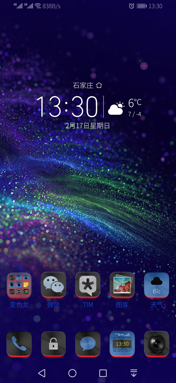 Screenshot_20190217_133017_com.huawei.android.lau.jpg