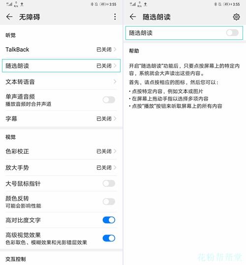Screenshot_20190219_155527_com.android.settings.jpg