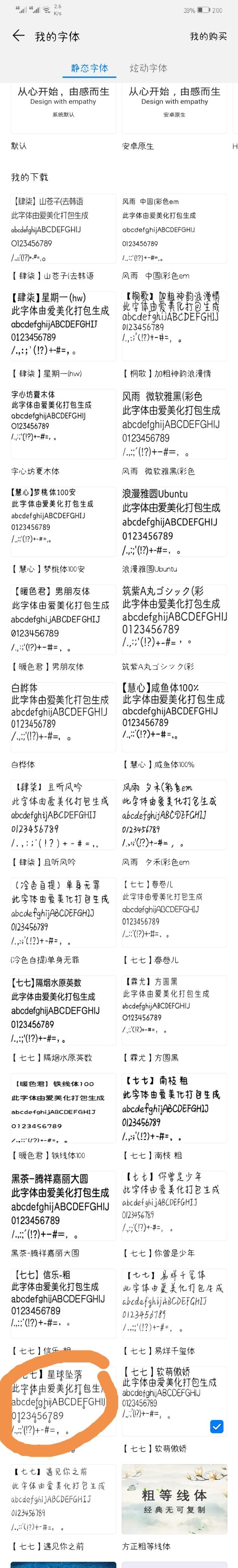 %2Fstorage%2Femulated%2F0%2FPictures%2FScreenshots%2FScreenshot_20190220_140043.jpg