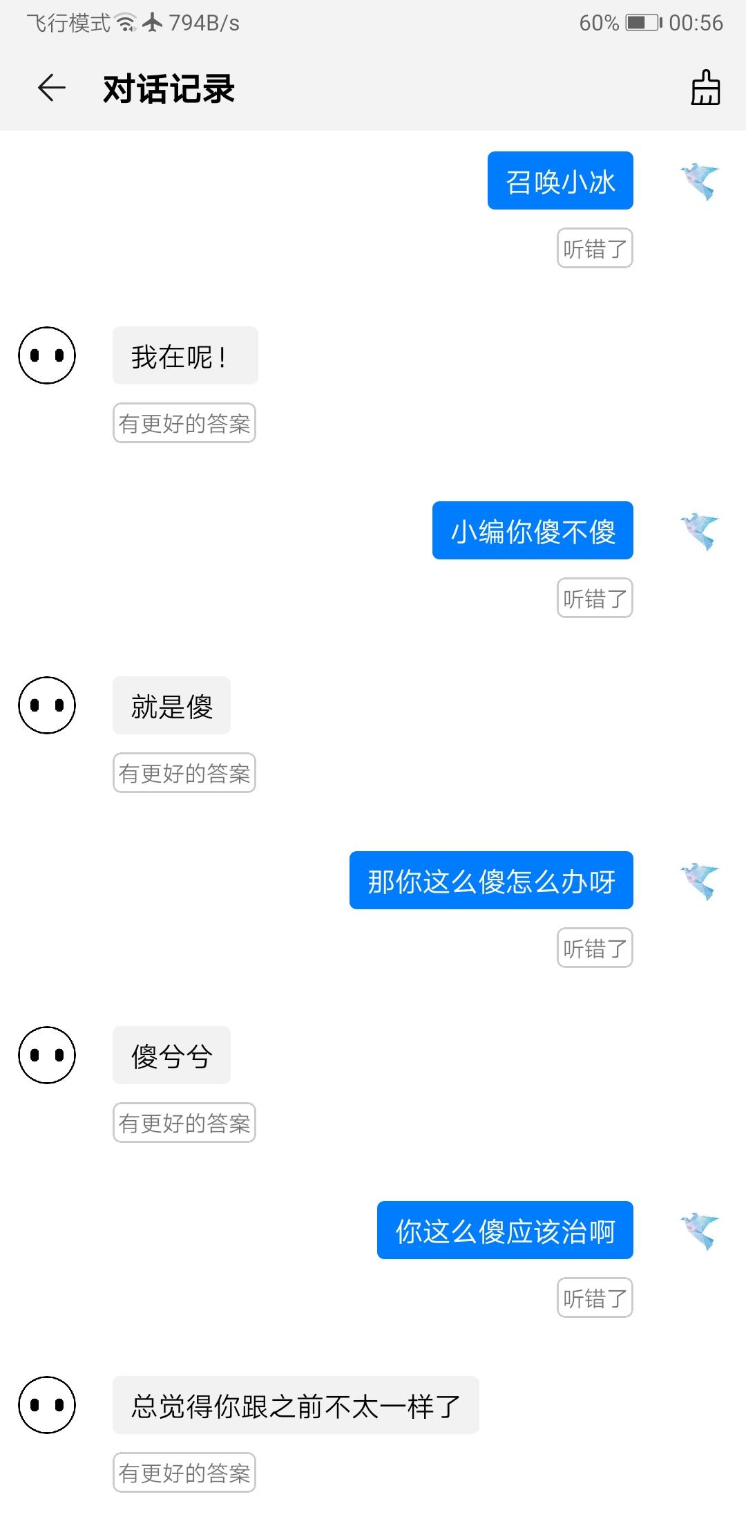 Screenshot_20190224_005619_com.huawei.smartspeaker.jpg
