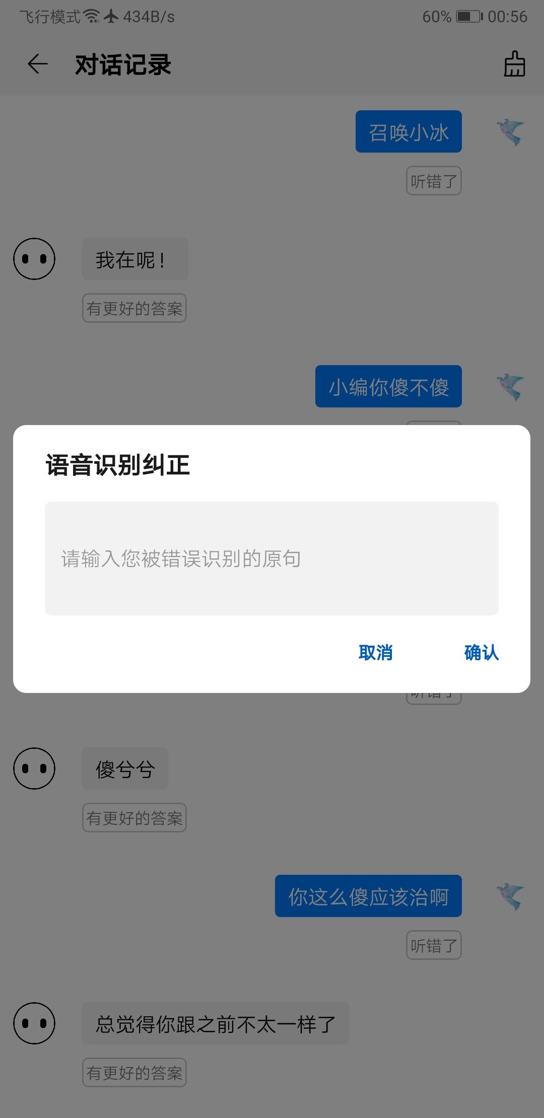 Screenshot_20190224_005640_com.huawei.smartspeaker.jpg