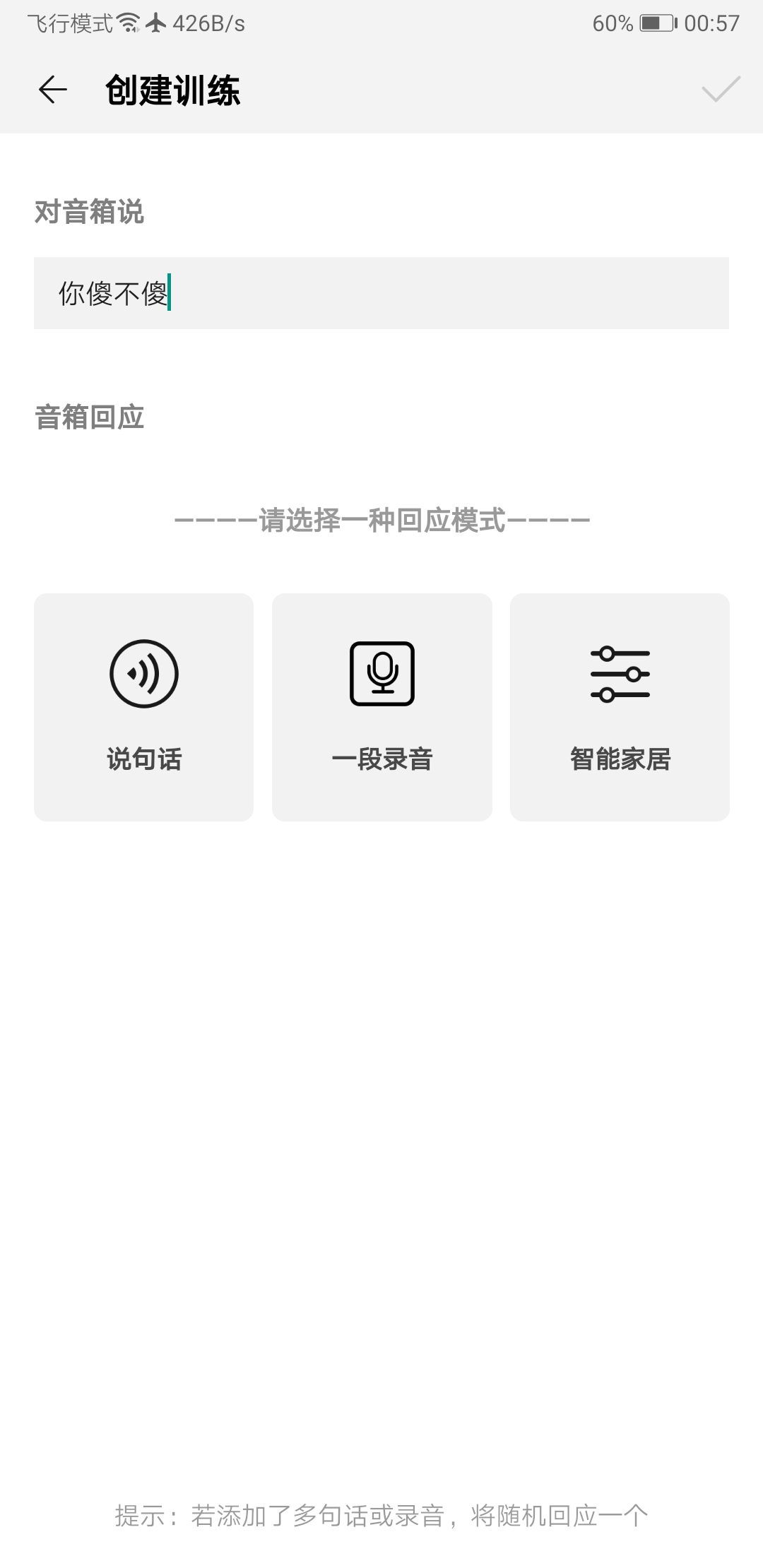 Screenshot_20190224_005710_com.huawei.smartspeaker.jpg