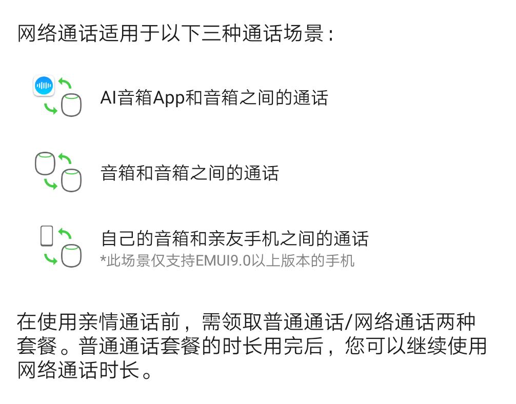 Screenshot_20190224_005852_com.huawei.smartspeaker.png