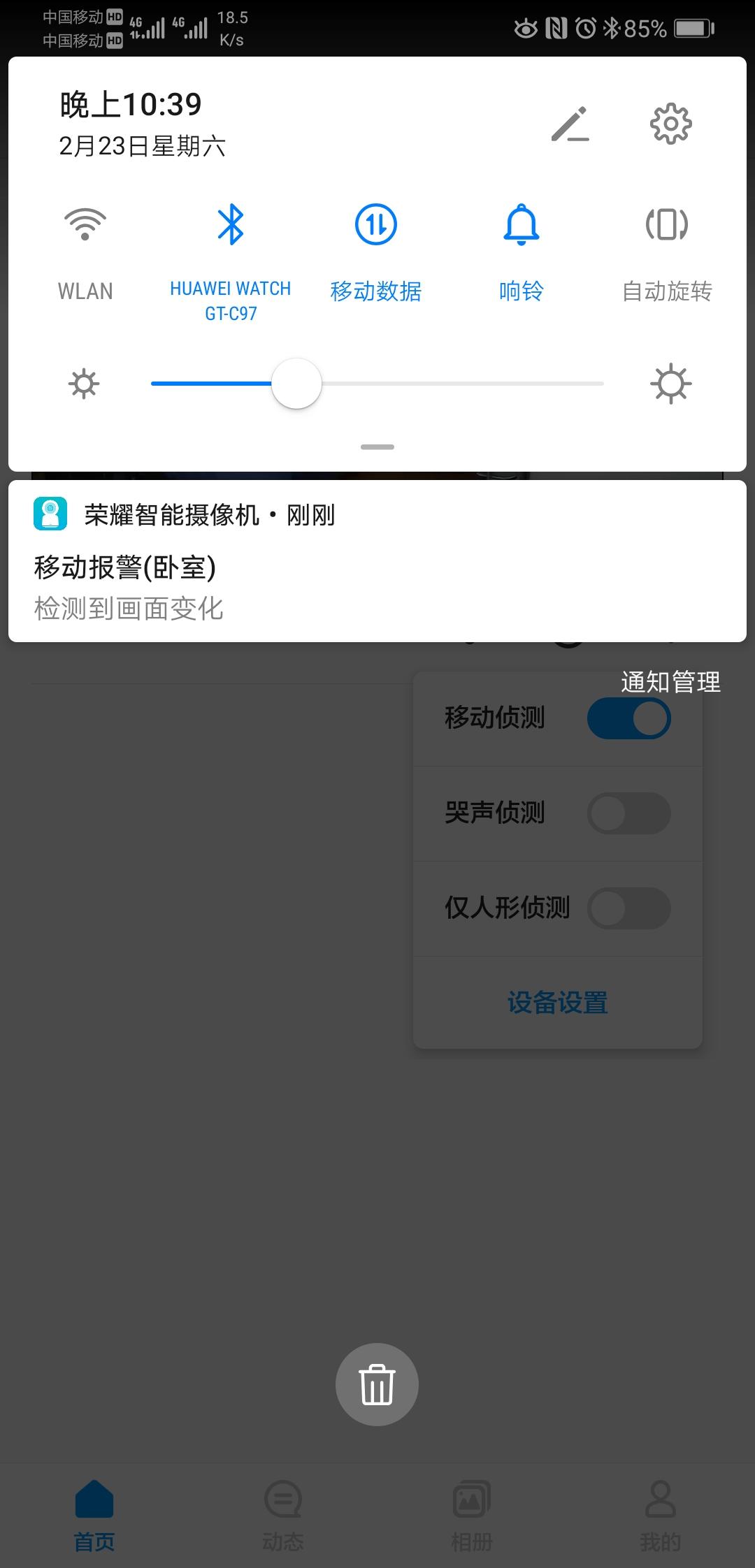 Screenshot_20190223_223902_com.huawei.ipc_honor.jpg