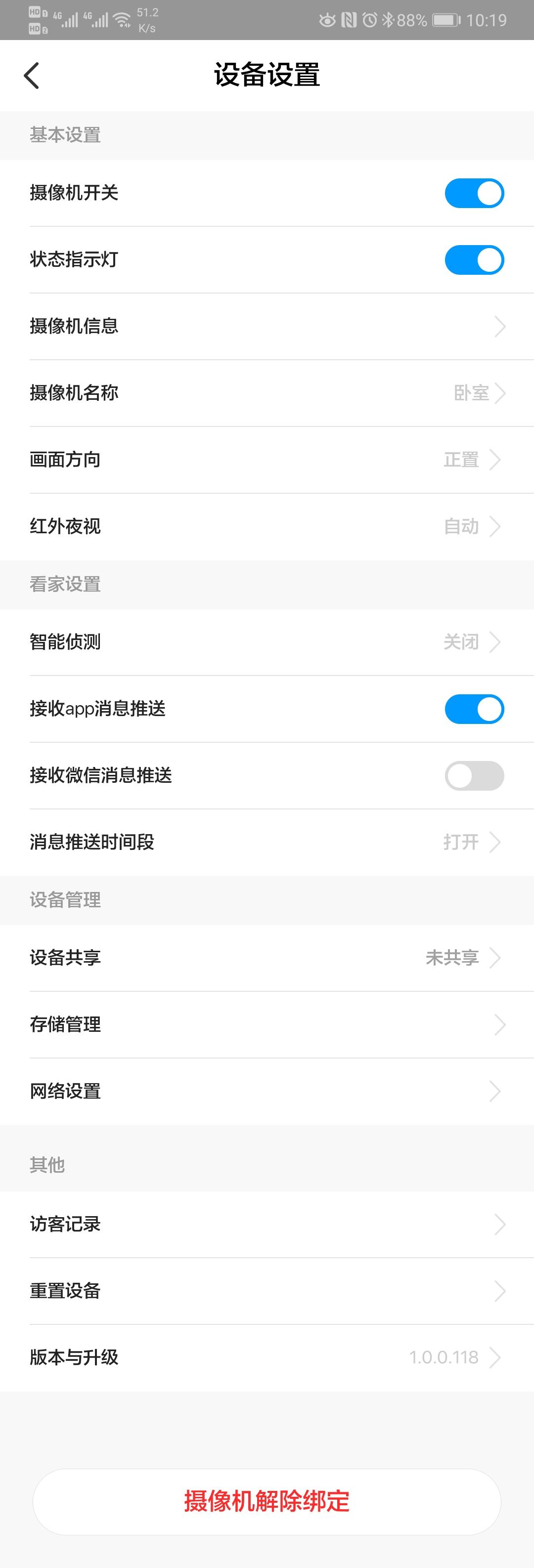 Screenshot_20190223_221917_com.huawei.ipc_honor.jpg