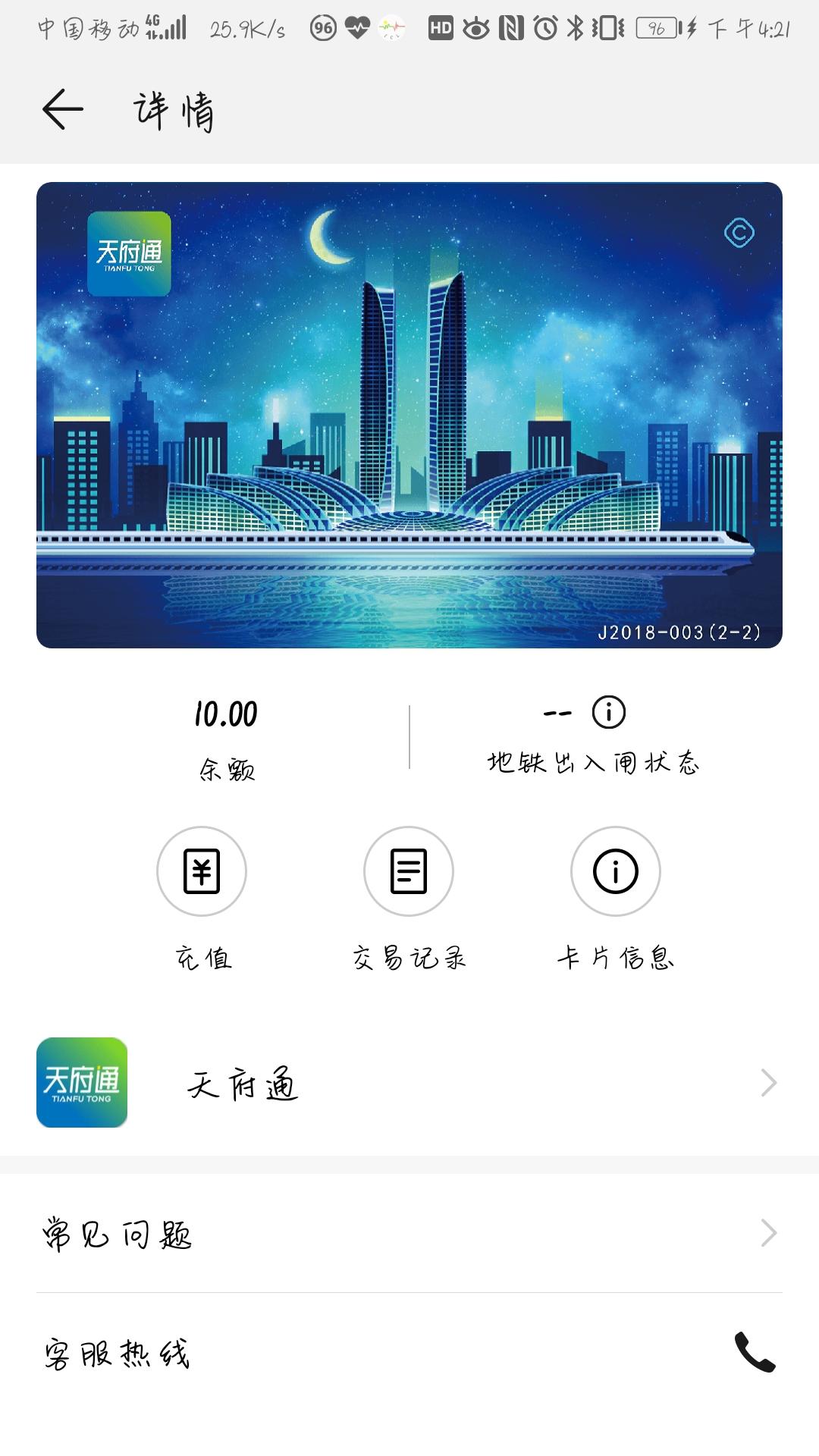 Screenshot_20190225_162101_com.huawei.wallet.jpg