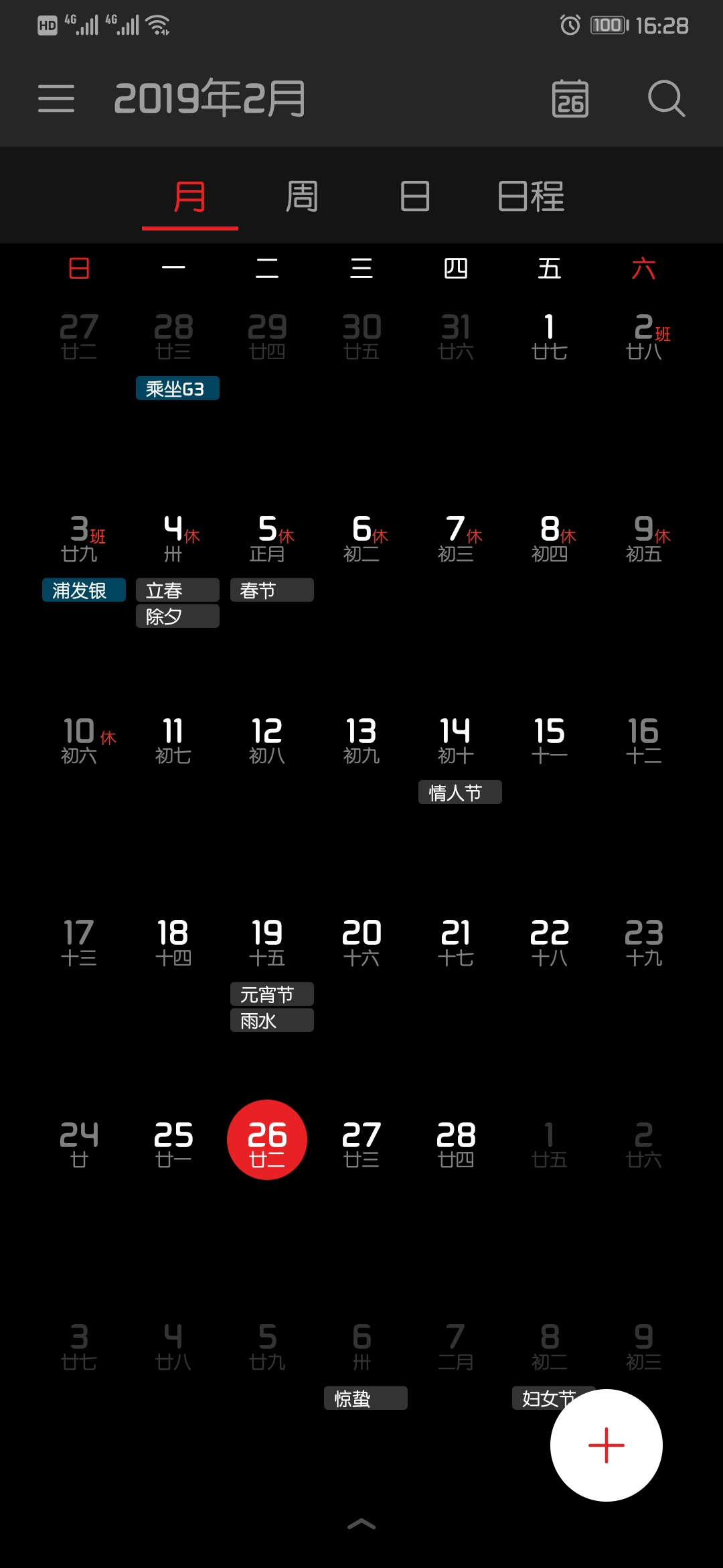 Screenshot_20190226_162853_com.android.calendar.jpg
