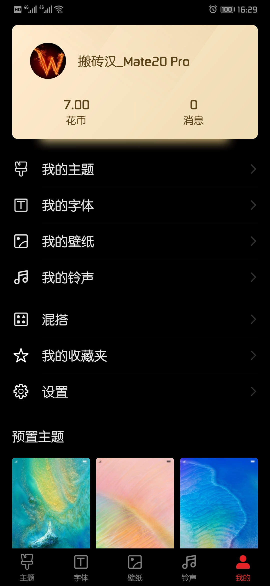 Screenshot_20190226_162924_com.huawei.android.thememanager.jpg