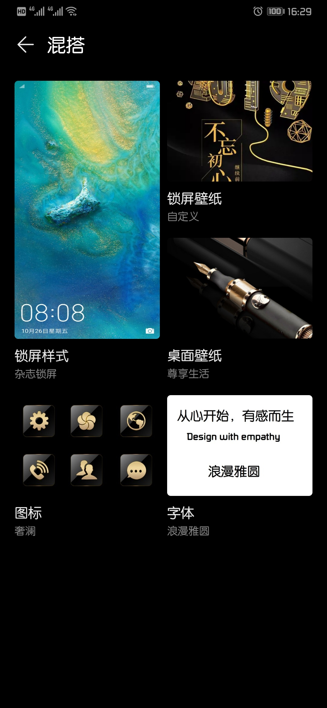 Screenshot_20190226_162927_com.huawei.android.thememanager.jpg