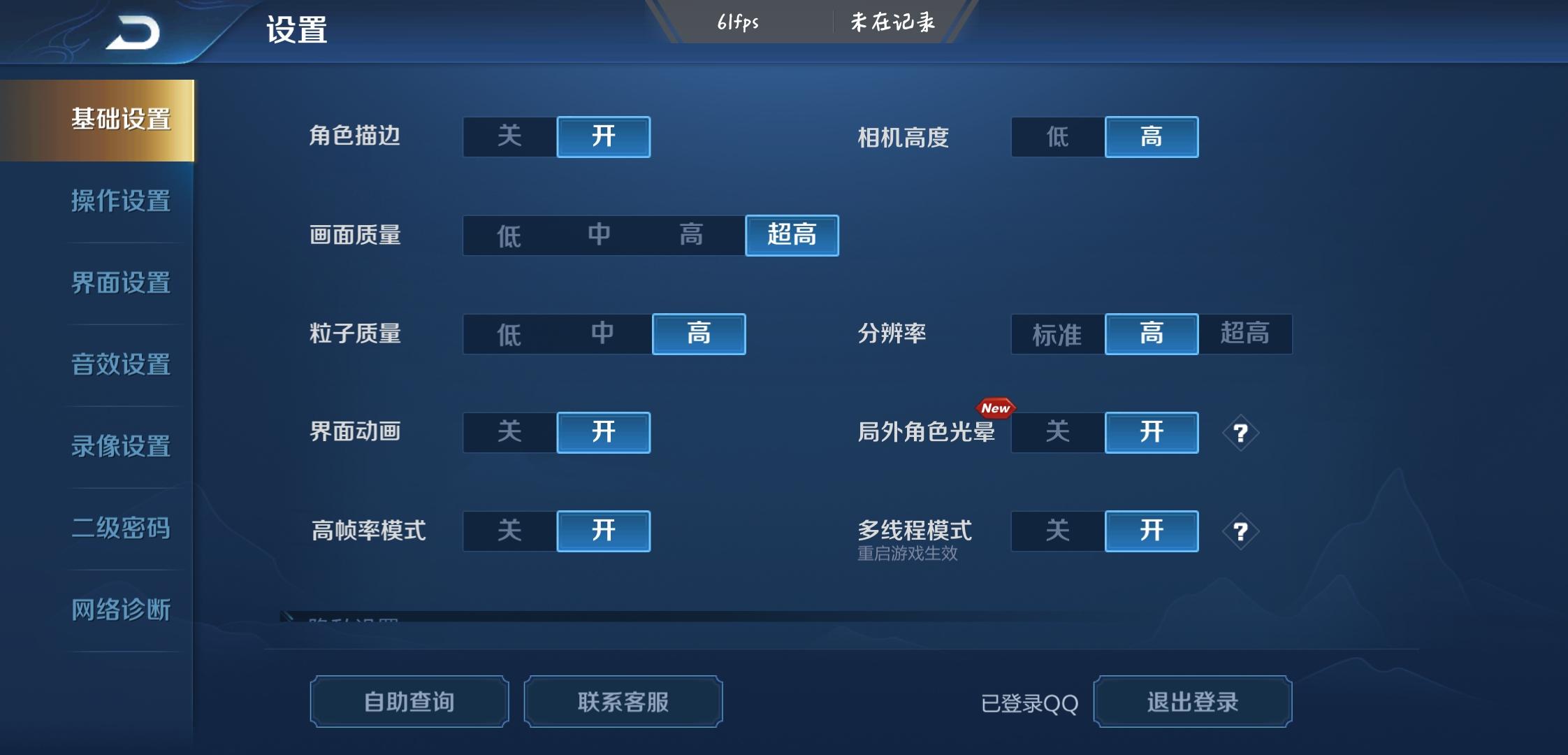 Screenshot_20190123_165323_com.tencent.tmgp.sgame.jpg