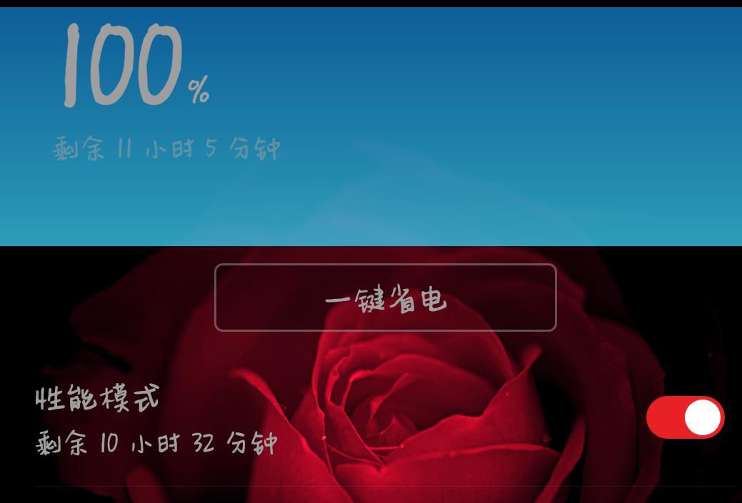 Screenshot_20190227_142259_com.huawei.systemmanager.png