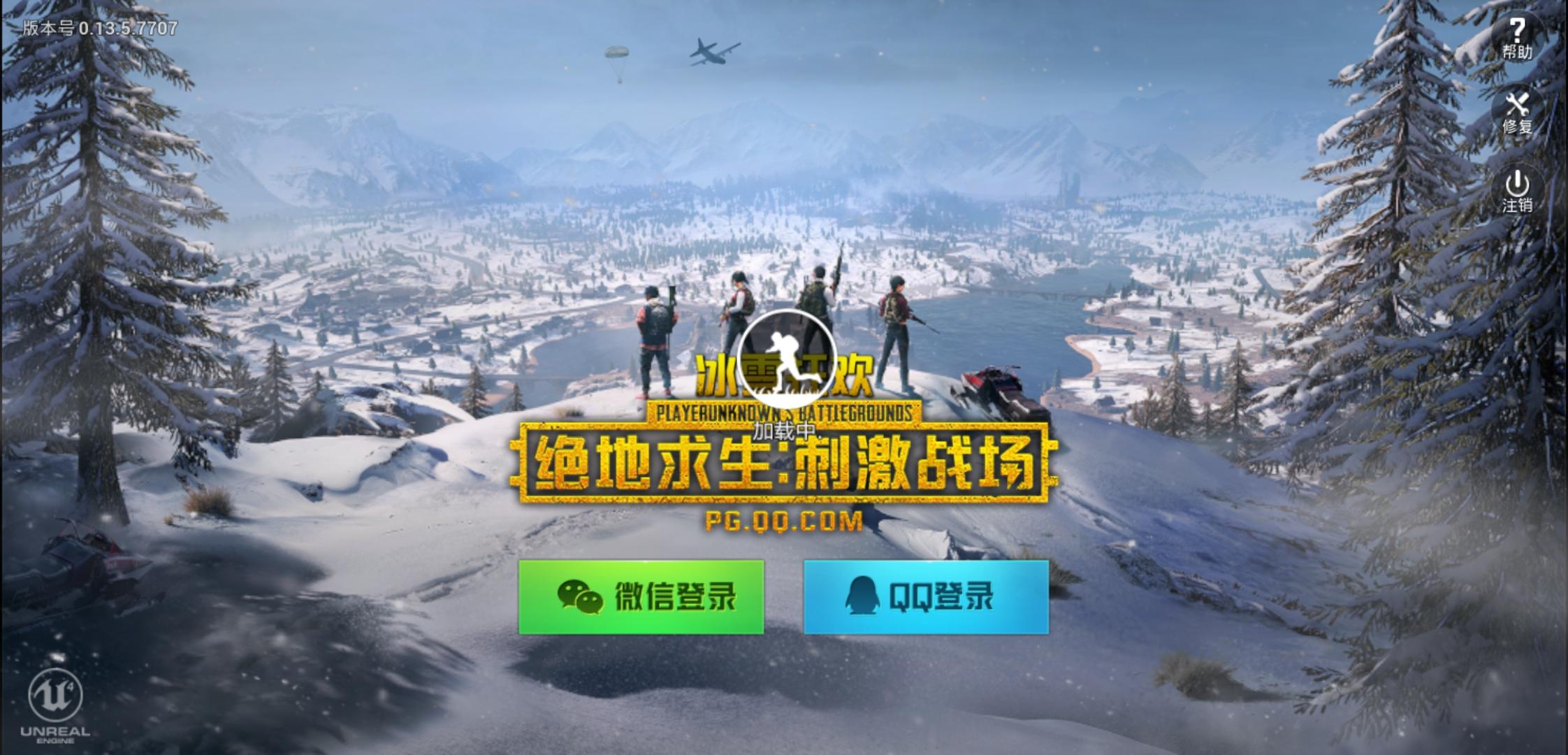 Screenshot_20190227_143842_com.tencent.tmgp.pubgm.jpg