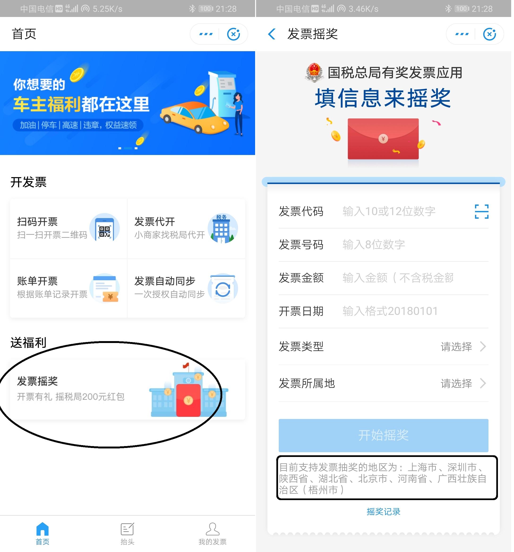 Screenshot_20190224_212823_com.eg.android.AlipayG.jpg
