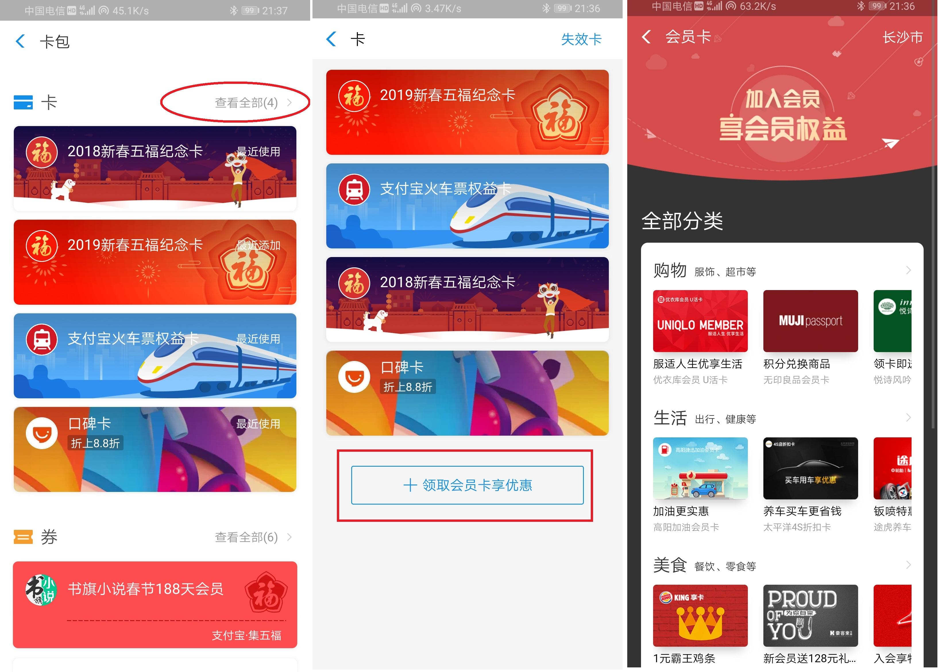 Screenshot_20190224_213730_com.eg.android.AlipayG.jpg