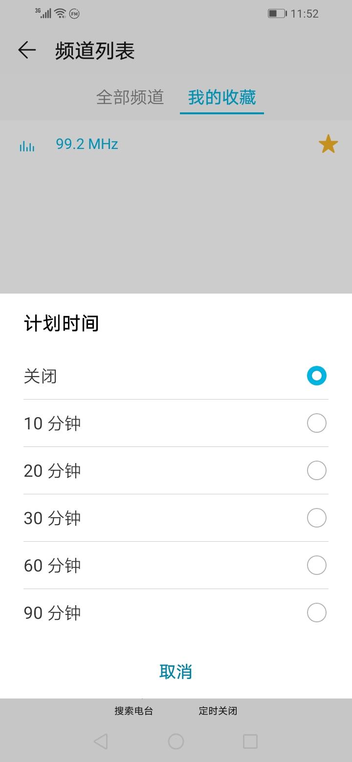 Screenshot_20190225_115243_com.huawei.android.FMRadio.jpg