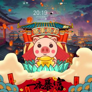 3.猪事顺利,一夜暴富.png