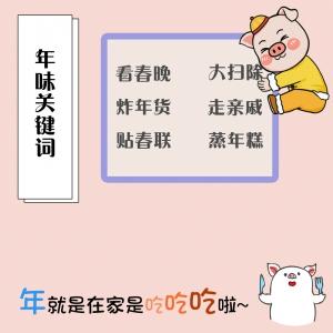 7.年味关键词 (2).jpg