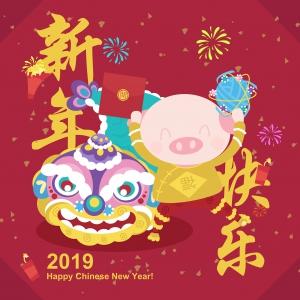 8.新年快乐、猪事大吉.jpg
