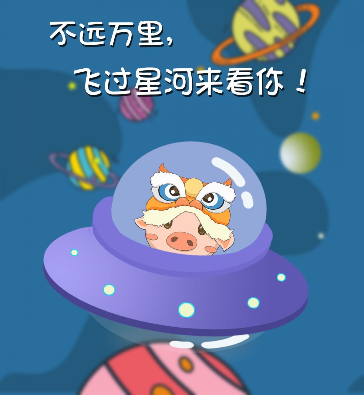 1.飞过星河.jpg