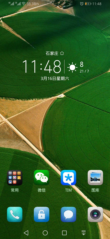 Screenshot_20190316_114816_com.huawei.android.lau.jpg
