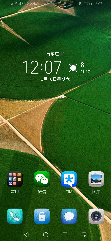 Screenshot_20190316_120748_com.huawei.android.lau.jpg