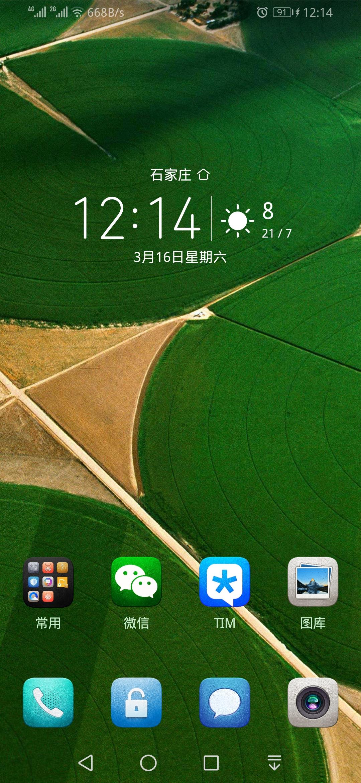 Screenshot_20190316_121454_com.huawei.android.lau.jpg