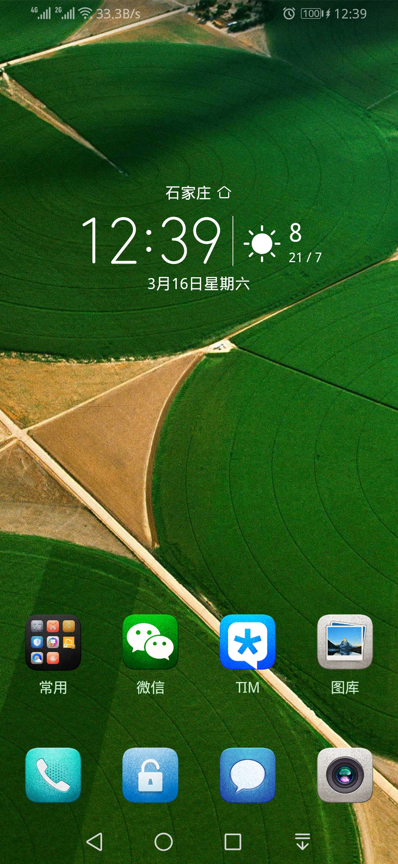 Screenshot_20190316_123927_com.huawei.android.lau.jpg