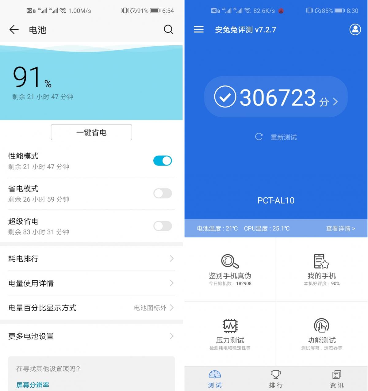 Screenshot_20190316_185439_com.huawei.systemmanag.jpg