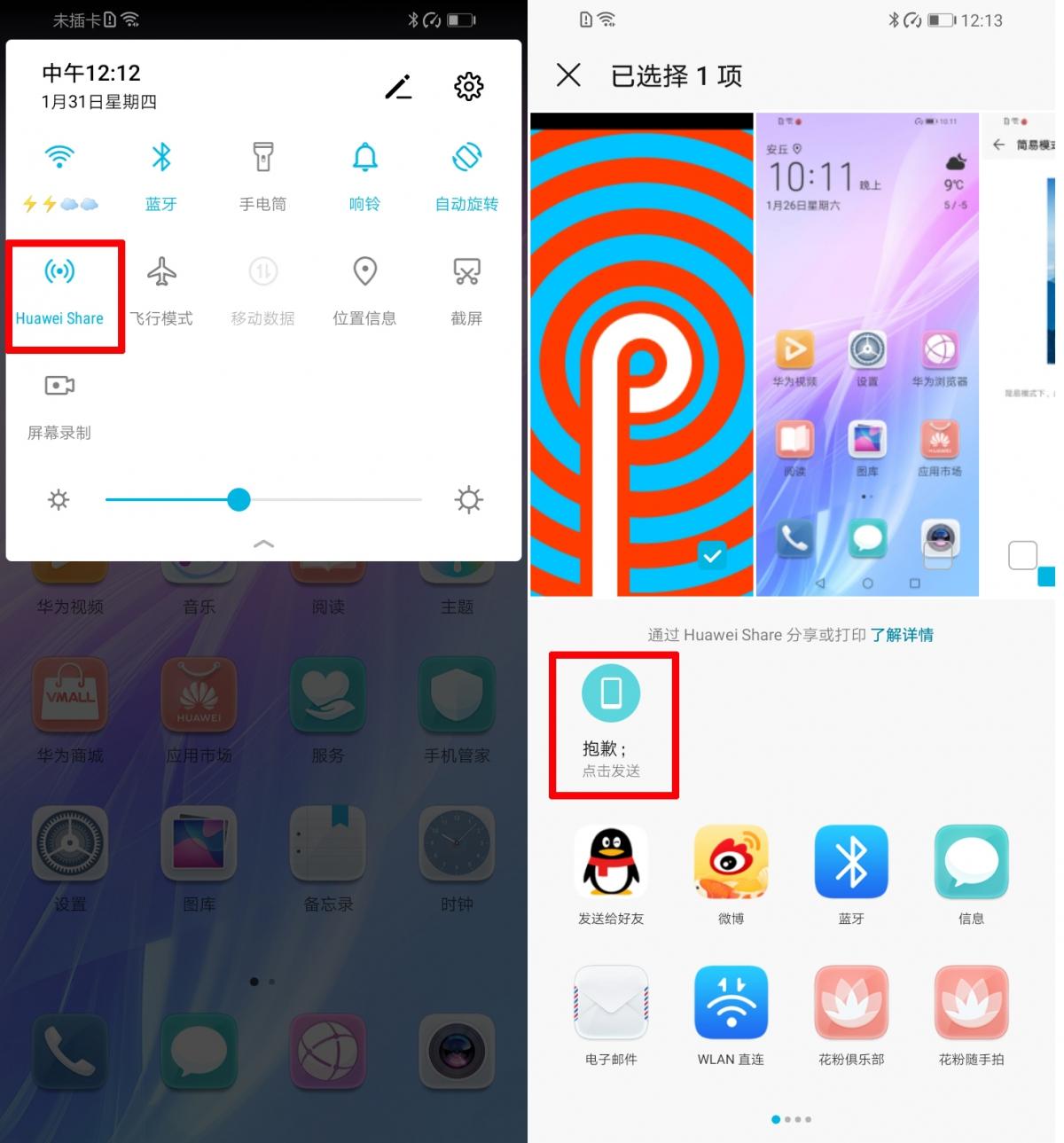 Screenshot_20190131_121226_com.huawei.jpg