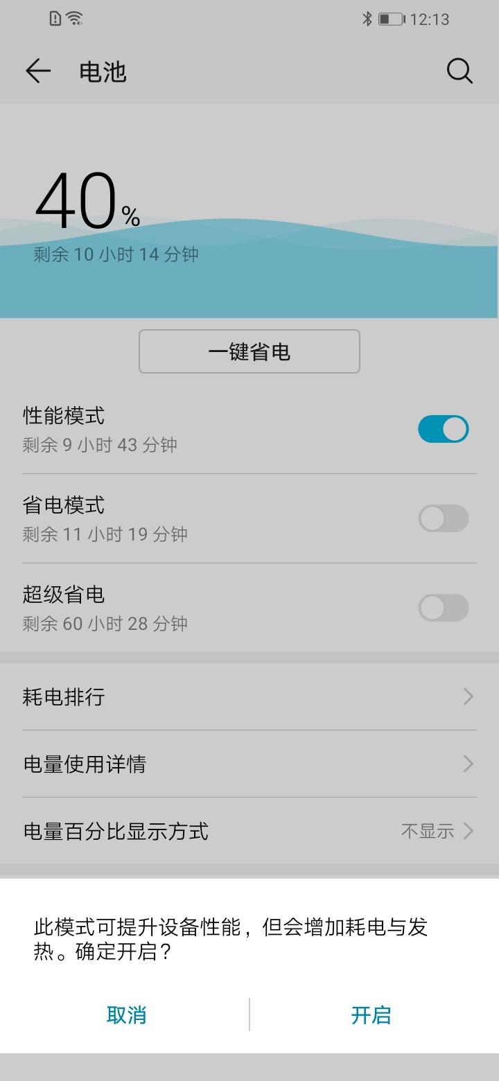 Screenshot_20190131_121331_com.huawei.systemmanag.jpg