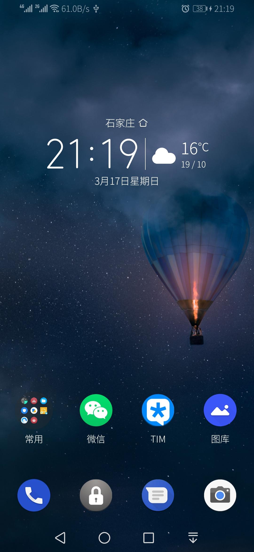 Screenshot_20190317_211934_com.huawei.android.lau.jpg