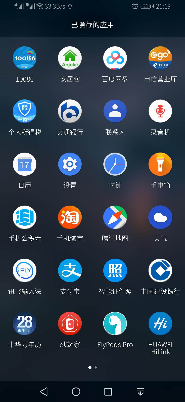 Screenshot_20190317_211940_com.huawei.android.lau.jpg