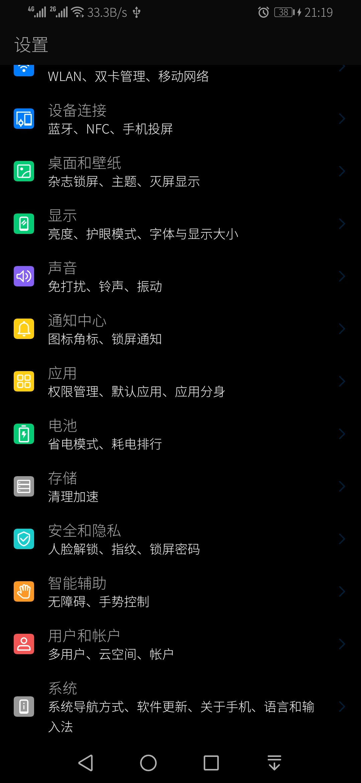 Screenshot_20190317_211949_com.android.settings.jpg
