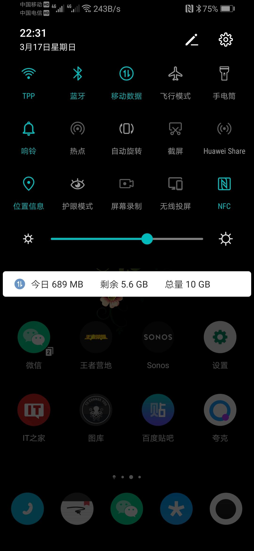 Screenshot_20190317_223145_com.huawei.android.lau.jpg