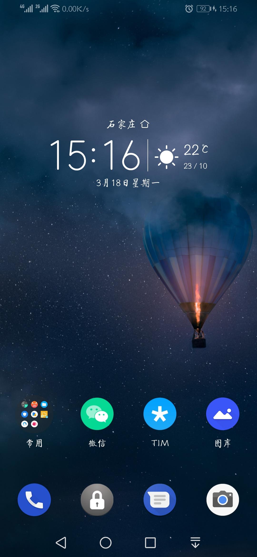 Screenshot_20190318_151603_com.huawei.android.lau.jpg