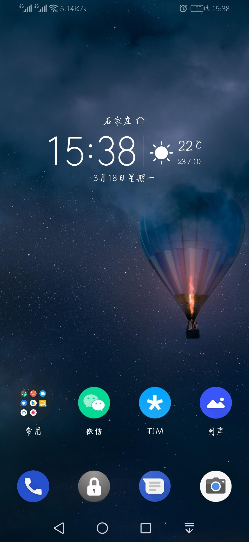 Screenshot_20190318_153852_com.huawei.android.lau.jpg