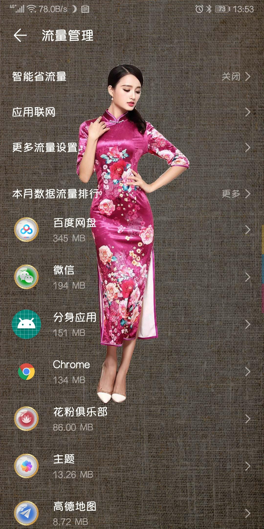Screenshot_20190318_135334_com.huawei.systemmanager.jpg