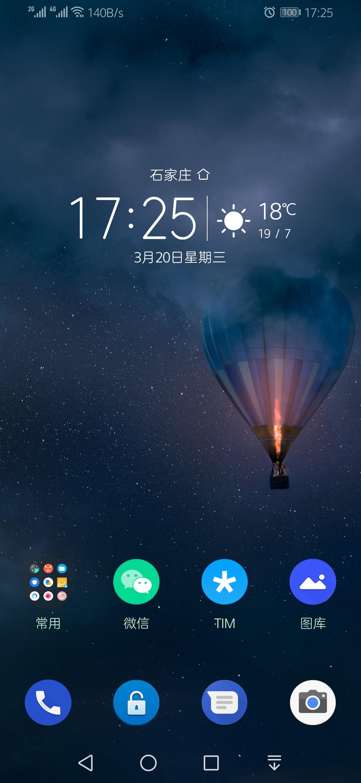 Screenshot_20190320_172542_com.huawei.android.lau.jpg