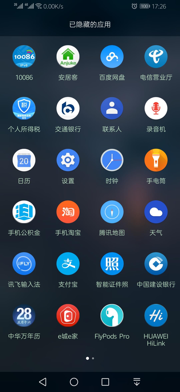 Screenshot_20190320_172606_com.huawei.android.lau.jpg