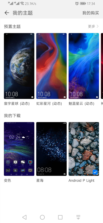 Screenshot_20190320_173427_com.huawei.android.the.jpg
